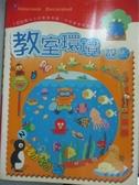【書寶二手書T4/廣告_XBD】教室環境設計2-動物篇_新形象編輯部