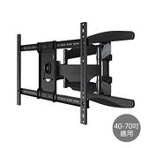 【協合T.V.D】40-70吋 雙手臂型液晶電視壁掛架 NB-P6