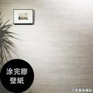 【塗完膠壁紙-單品5m起訂】木紋loft...