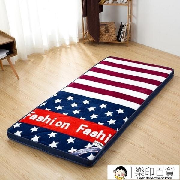 單人床墊 學生宿舍單人1.2m床褥子墊被夏季折疊地鋪睡墊榻榻米墊子1.5m【樂印百貨】