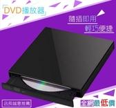 全新超薄 外置光驅sub盒 可燒錄CD 高速讀取 讀取dvd 外接光驅盤 刻錄機 隨插即用   浪漫西街