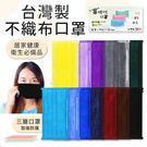 台灣製 超顯色 三層不織布口罩 50入 ...