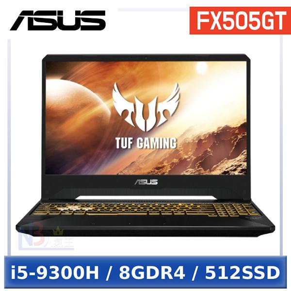 【99成新品】 ASUS FX505GT-0061B9300H 15.6吋 【0利率】 筆電 (i5-9300H/8GDR4/512SSD/W10)