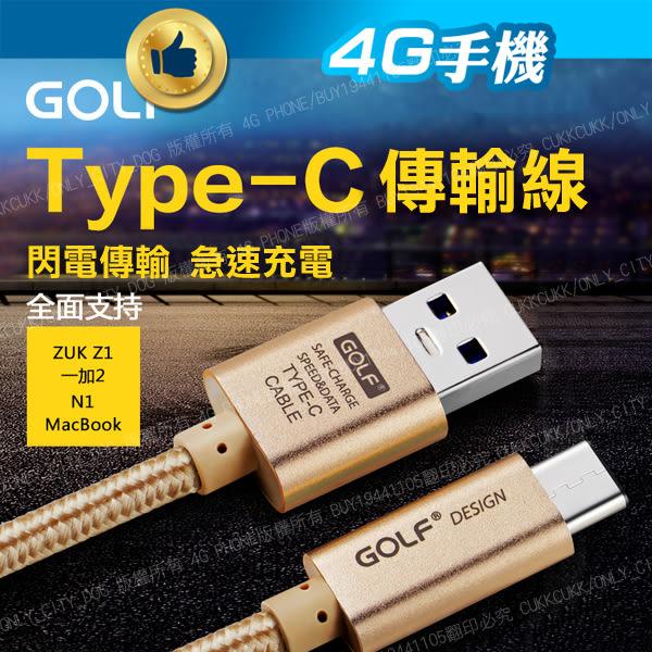 GOLF 全新規格Type-C傳輸充電線 金屬編織傳輸線 N1 Macbook 1米 雙面插 正反插【4G手機】