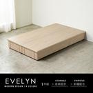 伊芙琳現代風3.5尺單人床底/收納床底/六抽/4色/H&D東稻家居