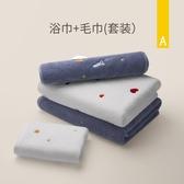 【兩件套】浴巾毛巾