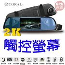 CORAL T6 【折扣中/附32G】2K 測速 ADAS星光夜視 觸控 雙鏡頭 行車記錄器/M6後續高階版
