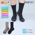 《DKGP721》頂級羊毛登山氣墊襪 美麗諾羊毛 保暖 羊毛襪 中筒襪 登山襪 運動襪