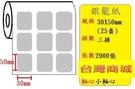 (小軸心)反銀龍貼紙(30X50mm)(2900張)  (適用:TTP-244plus/TTP-345/TTP-247/T4e/T4/OS-214plus/CP-2140/CP-3140)