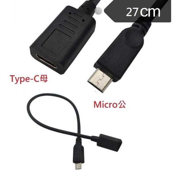 【世明國際】Micro公 轉 Type-C 母 數據充電轉接線 micro轉USB-C 手機充電傳輸線