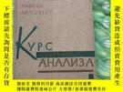 二手書博民逛書店罕見KyPC:俄文原版精裝本Y151474 出版1962
