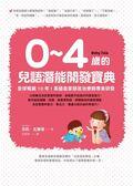(二手書)0~4歲的兒語潛能開發寶典:全球暢銷10年!英國皇家語言治療師專業研發