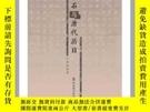 全新書博民逛書店金石與唐代歷日Y9073 王化昆 著 國家圖書館出版社 ISBN