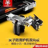 吃雞神器物理機械按鍵小巧透明外設視自動壓槍輔助器手機游戲手柄手游套裝 漾美眉韓衣
