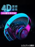 奇聯B3無線藍牙耳機頭戴式手機電腦通用重低音雙耳音樂游戲耳麥 LOLITA