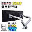Thinkwise S203 雙螢幕支架...