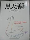 【書寶二手書T6/哲學_MEA】黑天鵝效應_林茂昌, 納西姆