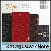 ●編織紋 系列 側掀皮套/保護套/SAMSUNG Note 4 N910U/Note 5 N9208 可立式 側翻 插卡 皮套 保護套 手機套