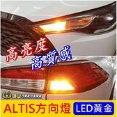 TOYOTA豐田【ALTIS方向燈-兩顆】2014-2021年ALTIS方向燈改裝 高亮度 高質量 LED黃金光