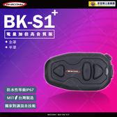 [中壢安信]BK-S1 加大電高音質 BKS1 安全帽專用藍芽耳機 高音質喇叭 無線電 對講機 藍芽耳機