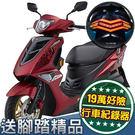 【抽Switch】彪虎TIGRA 150 ABS LED光條尾燈 送行車紀錄器 腳踏精品 19萬好險(AF-150AIA)PGO