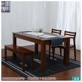◎南洋檜木餐桌椅四件組 比特 丹麥 NITORI宜得利家居