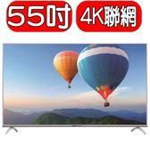 SANLUX台灣三洋【SMT-55MF1】 55吋 4K LED背光液晶顯示器《不包含視訊盒》