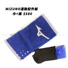 (AY) MIZUNO 美津濃 厚底運動襪 方巾 毛巾組 台灣製 B2TY8X3200 [陽光樂活]