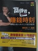 【書寶二手書T1/投資_CXR】富爸爸賺錢時刻_羅勃特.T.清崎