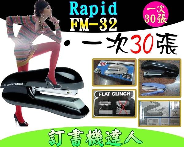 3C 事務資訊台銀採購館 瑞典 RAPID FM32 FM-32 鐵製 平針 釘書機 訂書機 可訂至30張 送5000隻訂針!
