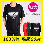 【任選兩件900元】大尺碼 3L-4L 美式潮流 純棉 迷彩 透氣吸汗 短袖 短T 三色 997603