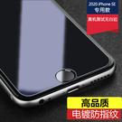 2020 iPhone SE鋼化玻璃膜 蘋果SE2專用手機保護膜電鍍防指紋防爆