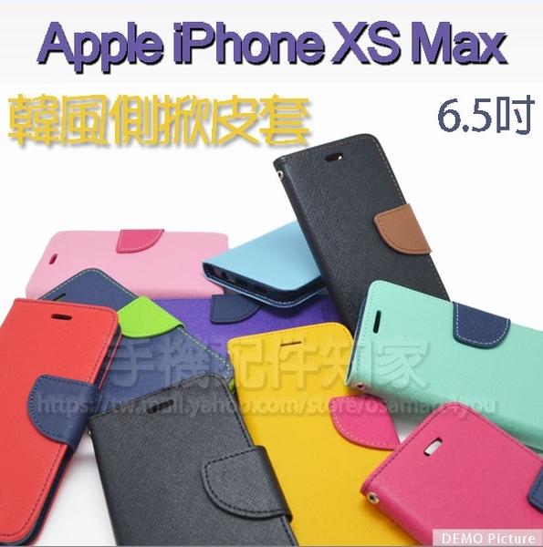 【韓風系列】Apple iPhone XS Max 6.5吋 翻頁式側掀插卡皮套/保護套/支架斜立/TPU軟套/A2097/A2101-ZW