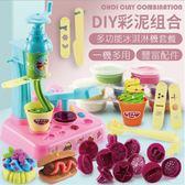 雪糕麵條彩色黏土機 扮家家酒 兒童玩具