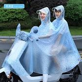 摩托車雨衣雙人成人騎行時尚透明雨披【極簡生活】