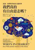 (二手書)我們真的有自由意志嗎?:意識、抉擇與背後的大腦科學