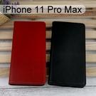 【HUGE】真皮皮套 iPhone 11 Pro Max (6.5吋)
