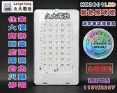 ✚久大電池❚消防署認證 HK3601- LED 緊急照明燈 20顆白光LED燈 超亮省電 台灣製品質保證