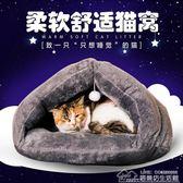 貓窩寵物窩泰迪狗窩小貓咪房子貓睡袋貓墊子貓屋用品  居樂坊生活館YYJ
