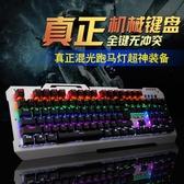 機械鍵盤青軸黑軸有鍵筆記本臺式電腦