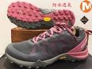 MERRELL Gore-Tex 防水 黃金大底 低筒/ 登山鞋/ 郊山鞋~ML035588(女) 買就送排汗透氣襪