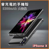 【現貨 買一送一】iPhone X 背夾電池 手機殼式背夾 充電背夾 行動電源 iPhone X專用【極品e世代】