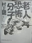 【書寶二手書T7/翻譯小說_GPG】老人恐怖分子_村上龍