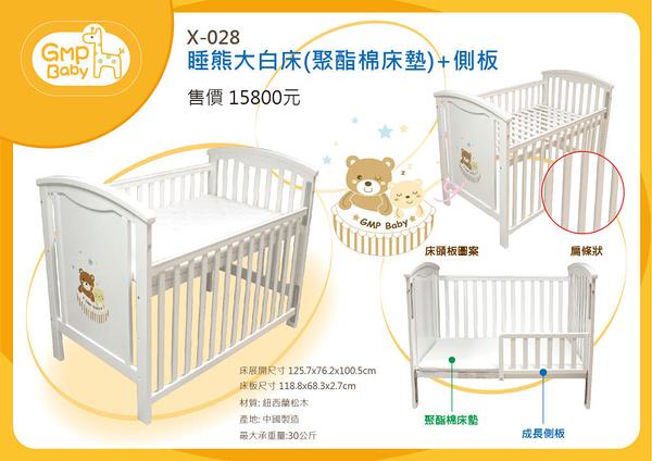 GMP BABY 睡熊大床X-028(聚酯棉床墊)+側板 新款白色(不含被組)7900元
