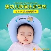 嬰兒枕頭定型枕防偏頭透氣頭型矯正偏頭0-1歲新生兒初生寶寶糾正【小橘子】