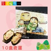 【2020啾愛媽咪馨花開】〈粨發粨粽〉原民小米肉粽/小米素粽禮盒(10盒含運)