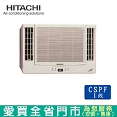 HITACHI日立9-10坪 RA-61NV變頻冷暖窗型冷氣_含配送+安裝【愛買】