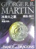 【書寶二手書T1/一般小說_HQE】冰與火之歌V-與龍共舞(上冊)_喬治‧馬汀