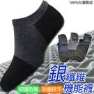 【現貨】加大22~30公分 MIT台灣製 銀纖維機能襪 加大船型襪 3色 22-30CM【JL188032】