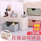 小抽屜化妝盒 抽屜式 化妝品收納 桌面化...